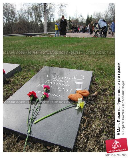 9 Мая. Память. Фронтовые сто грамм, фото № 96788, снято 9 мая 2006 г. (c) Сергей Костин / Фотобанк Лори