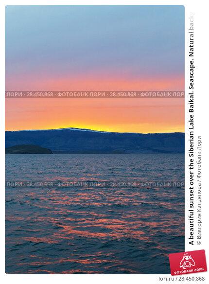 Купить «A beautiful sunset over the Siberian Lake Baikal. Seascape. Natural background», фото № 28450868, снято 18 мая 2018 г. (c) Виктория Катьянова / Фотобанк Лори