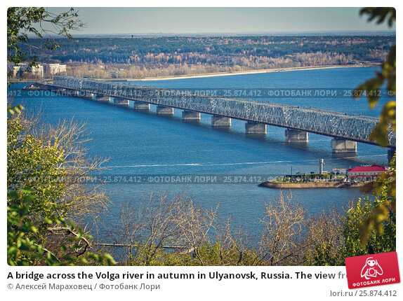 Купить «A bridge across the Volga river in autumn in Ulyanovsk, Russia. The view from top on the opposite bank covered with forests», фото № 25874412, снято 20 октября 2013 г. (c) Алексей Мараховец / Фотобанк Лори