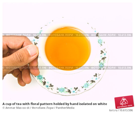 A cup of tea with floral pattern holded by hand isolated on white. Стоковое фото, фотограф Ammar Mas-oo-di / PantherMedia / Фотобанк Лори
