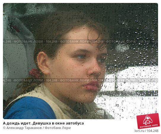 А дождь идет. Девушка в окне автобуса, эксклюзивное фото № 104248, снято 22 октября 2016 г. (c) Александр Тараканов / Фотобанк Лори