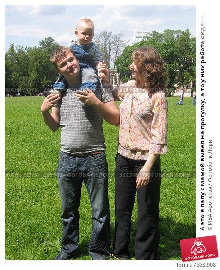 А это я папу с мамой вывел на прогулку, а то у них работа сидячая, фото № 333908, снято 15 июня 2008 г. (c) ИВА Афонская / Фотобанк Лори