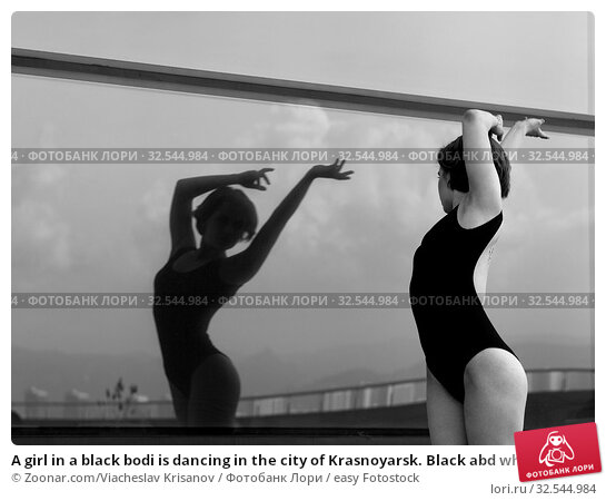 Купить «A girl in a black bodi is dancing in the city of Krasnoyarsk. Black abd white photo.», фото № 32544984, снято 7 декабря 2019 г. (c) easy Fotostock / Фотобанк Лори