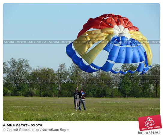 А мне летать охота, фото № 54984, снято 16 мая 2007 г. (c) Сергей Литвиненко / Фотобанк Лори