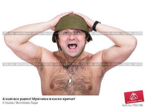Купить «А нам все равно! Мужчина в каске кричит», фото № 153136, снято 13 декабря 2007 г. (c) hunta / Фотобанк Лори