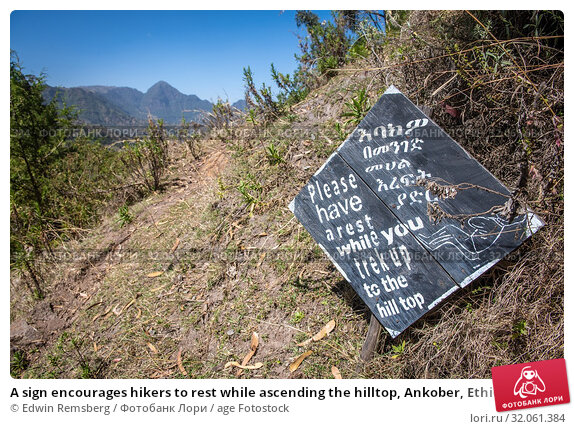 A sign encourages hikers to rest while ascending the hilltop, Ankober, Ethiopia. Стоковое фото, фотограф Edwin Remsberg / age Fotostock / Фотобанк Лори
