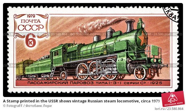 Купить «A Stamp printed in the USSR shows vintage Russian steam locomotive, circa 1979», фото № 23580864, снято 18 февраля 2019 г. (c) FotograFF / Фотобанк Лори