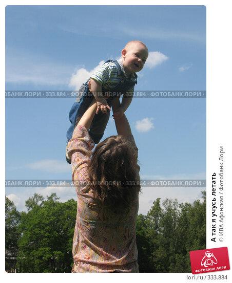 А так я учусь летать, фото № 333884, снято 15 июня 2008 г. (c) ИВА Афонская / Фотобанк Лори