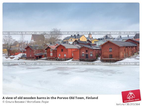 Купить «A view of old wooden barns in the Porvoo Old Town, Finland», фото № 30313564, снято 8 марта 2019 г. (c) Ольга Визави / Фотобанк Лори