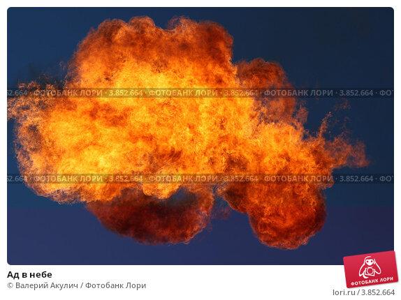 Купить «Ад в небе», эксклюзивное фото № 3852664, снято 21 сентября 2012 г. (c) Валерий Акулич / Фотобанк Лори