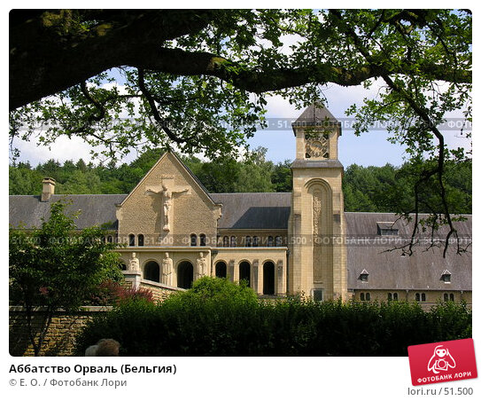 Аббатство Орваль (Бельгия), фото № 51500, снято 7 июня 2007 г. (c) Екатерина Овсянникова / Фотобанк Лори
