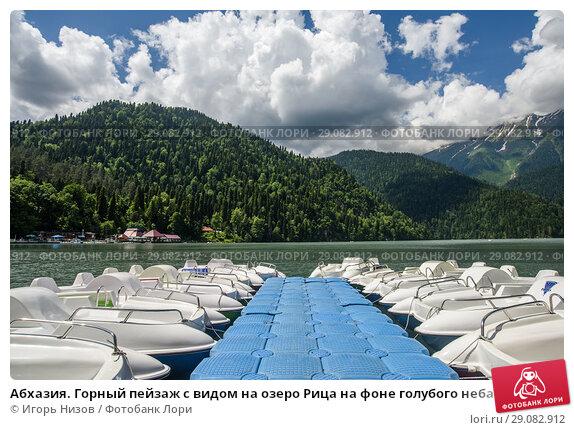 Купить «Абхазия. Горный пейзаж с видом на озеро Рица на фоне голубого неба с облаками», эксклюзивное фото № 29082912, снято 5 июня 2018 г. (c) Игорь Низов / Фотобанк Лори