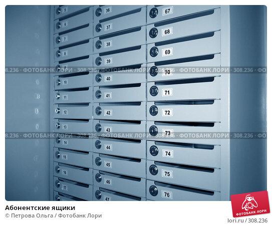 Абонентские ящики, фото № 308236, снято 29 апреля 2008 г. (c) Петрова Ольга / Фотобанк Лори
