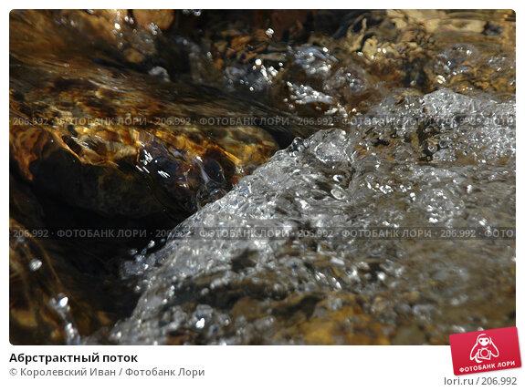 Абрстрактный поток, фото № 206992, снято 15 января 2008 г. (c) Королевский Иван / Фотобанк Лори