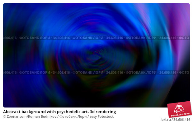 Abstract background with psychedelic art. 3d rendering. Стоковое фото, фотограф Zoonar.com/Roman Budnikov / easy Fotostock / Фотобанк Лори