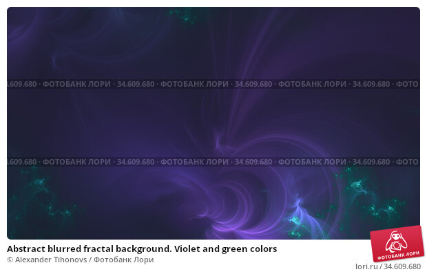 Abstract blurred fractal background. Violet and green colors. Стоковая иллюстрация, иллюстратор Alexander Tihonovs / Фотобанк Лори
