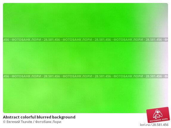 Купить «Abstract colorful blurred background», фото № 28581456, снято 13 августа 2016 г. (c) Евгений Ткачёв / Фотобанк Лори