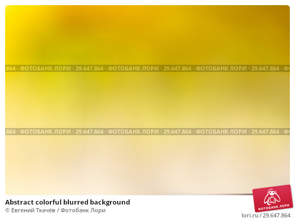 Купить «Abstract colorful blurred background», фото № 29647864, снято 2 января 2019 г. (c) Евгений Ткачёв / Фотобанк Лори
