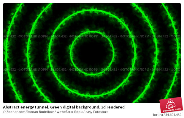 Abstract energy tunnel. Green digital background. 3d rendered. Стоковое фото, фотограф Zoonar.com/Roman Budnikov / easy Fotostock / Фотобанк Лори