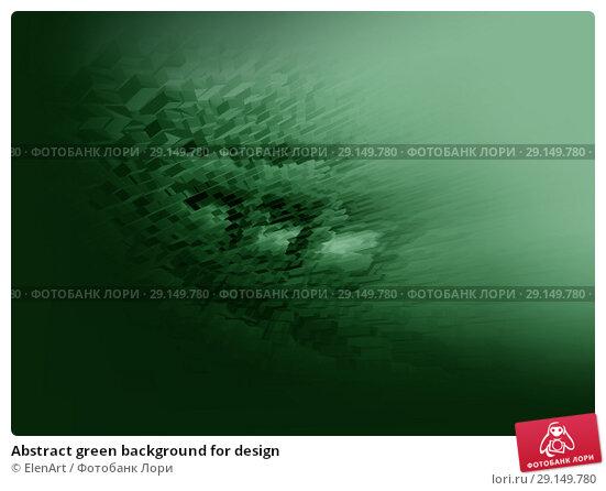Купить «Abstract green background for design», иллюстрация № 29149780 (c) ElenArt / Фотобанк Лори
