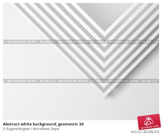 Купить «Abstract white background, geometric 3d», иллюстрация № 28208212 (c) EugeneSergeev / Фотобанк Лори