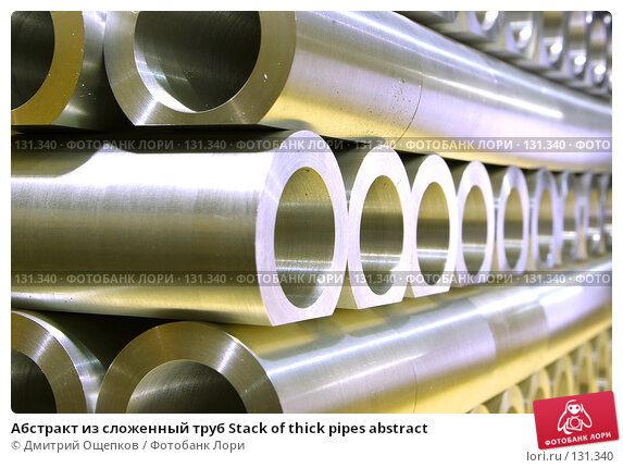 Абстракт из сложенный труб Stack of thick pipes abstract, фото № 131340, снято 21 сентября 2007 г. (c) Дмитрий Ощепков / Фотобанк Лори