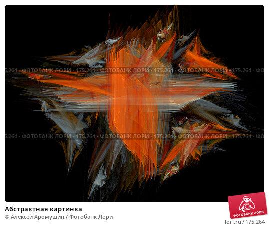 Абстрактная картинка, иллюстрация № 175264 (c) Алексей Хромушин / Фотобанк Лори