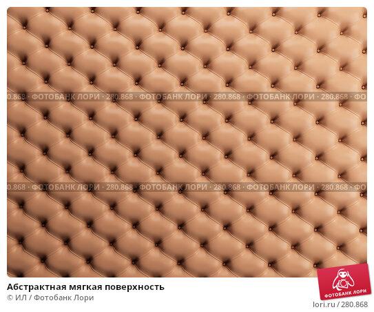 Абстрактная мягкая поверхность, иллюстрация № 280868 (c) ИЛ / Фотобанк Лори