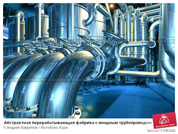 Купить «Абстрактная перерабатывающая фабрика с мощным трубопроводом», иллюстрация № 1538520 (c) Андрей Лавренов / Фотобанк Лори