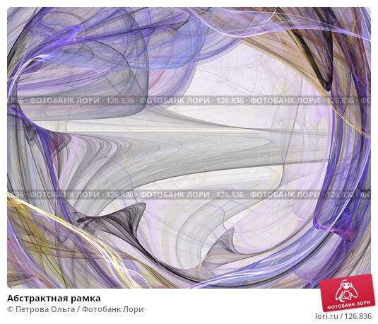Купить «Абстрактная рамка», иллюстрация № 126836 (c) Петрова Ольга / Фотобанк Лори