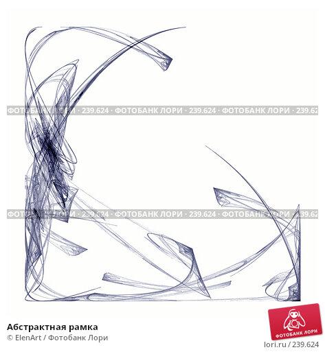 Абстрактная рамка, иллюстрация № 239624 (c) ElenArt / Фотобанк Лори