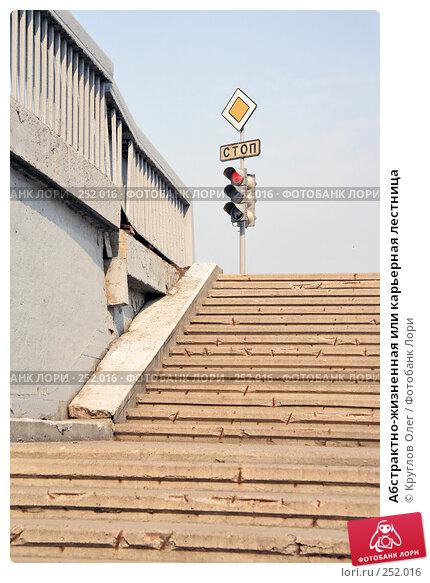 Абстрактно-жизненная или карьерная лестница, фото № 252016, снято 25 января 2006 г. (c) Круглов Олег / Фотобанк Лори