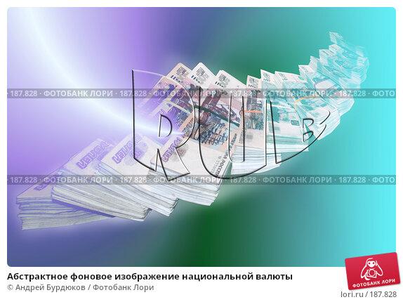 Абстрактное фоновое изображение национальной валюты, фото № 187828, снято 14 декабря 2006 г. (c) Андрей Бурдюков / Фотобанк Лори