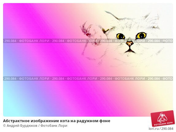 Абстрактное изображение кота на радужном фоне, фото № 290084, снято 23 января 2008 г. (c) Андрей Бурдюков / Фотобанк Лори