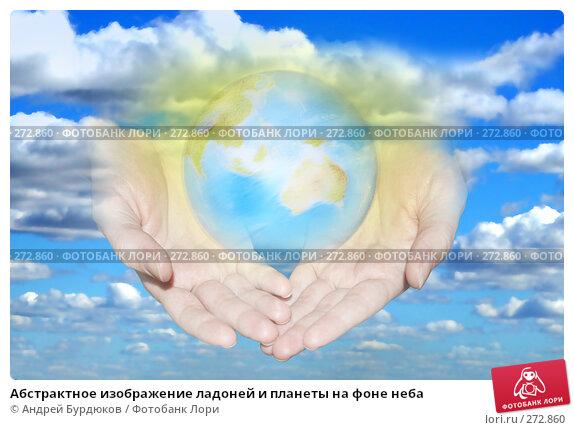 Абстрактное изображение ладоней и планеты на фоне неба, фото № 272860, снято 16 сентября 2006 г. (c) Андрей Бурдюков / Фотобанк Лори