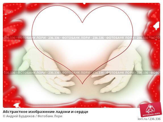 Купить «Абстрактное изображение ладони и сердце», иллюстрация № 236336 (c) Андрей Бурдюков / Фотобанк Лори