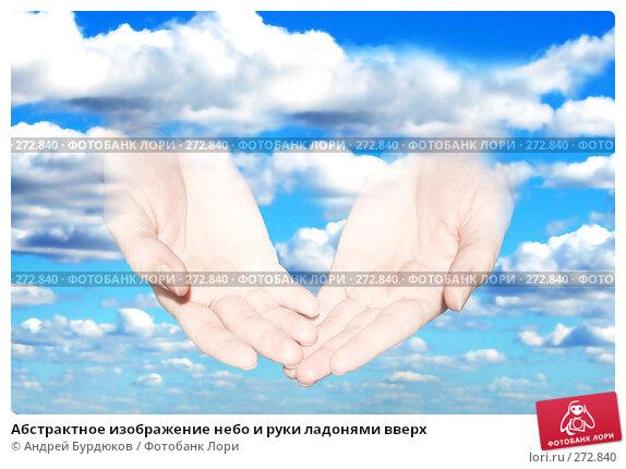 Абстрактное изображение небо и руки ладонями вверх, фото № 272840, снято 16 сентября 2006 г. (c) Андрей Бурдюков / Фотобанк Лори