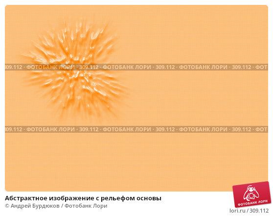 Абстрактное изображение с рельефом основы, фото № 309112, снято 6 декабря 2016 г. (c) Андрей Бурдюков / Фотобанк Лори