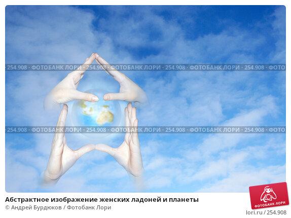 Абстрактное изображение женских ладоней и планеты, фото № 254908, снято 15 марта 2008 г. (c) Андрей Бурдюков / Фотобанк Лори