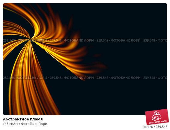 Абстрактное пламя, иллюстрация № 239548 (c) ElenArt / Фотобанк Лори