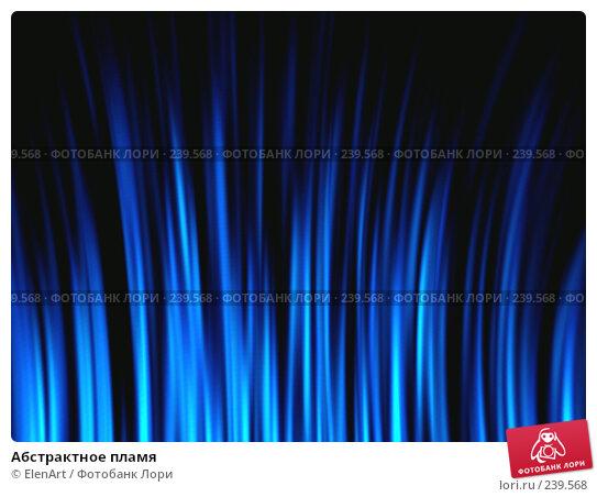 Абстрактное пламя, иллюстрация № 239568 (c) ElenArt / Фотобанк Лори