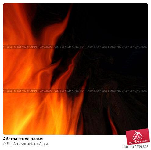 Купить «Абстрактное пламя», иллюстрация № 239628 (c) ElenArt / Фотобанк Лори