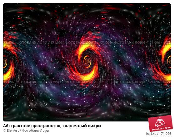 Абстрактное пространство, солнечный вихри, иллюстрация № 171096 (c) ElenArt / Фотобанк Лори