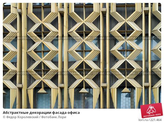 Абстрактные декорации фасада офиса, фото № 221464, снято 8 февраля 2008 г. (c) Федор Королевский / Фотобанк Лори