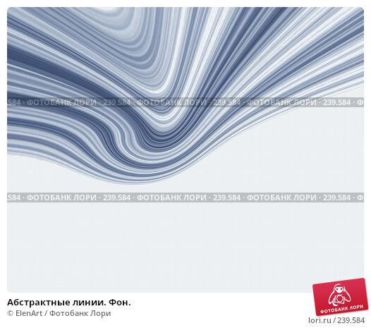 Абстрактные линии. Фон., иллюстрация № 239584 (c) ElenArt / Фотобанк Лори