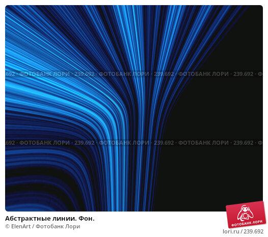 Абстрактные линии. Фон., иллюстрация № 239692 (c) ElenArt / Фотобанк Лори
