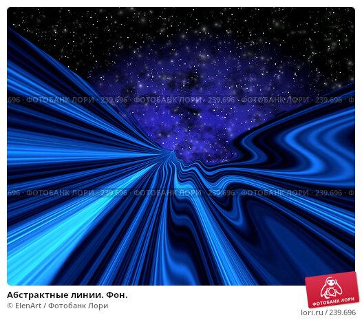 Абстрактные линии. Фон., иллюстрация № 239696 (c) ElenArt / Фотобанк Лори