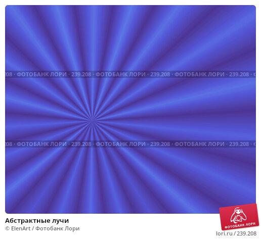 Абстрактные лучи, иллюстрация № 239208 (c) ElenArt / Фотобанк Лори