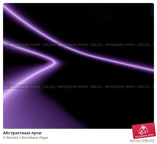 Абстрактные лучи, иллюстрация № 239212 (c) ElenArt / Фотобанк Лори