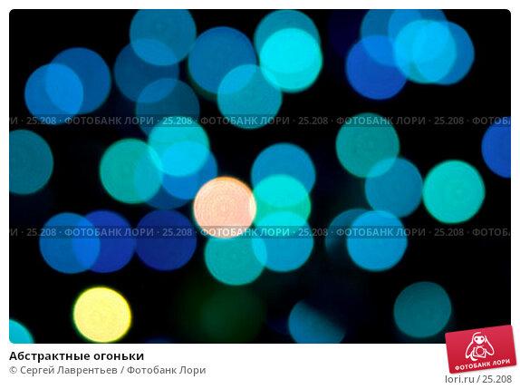 Абстрактные огоньки, фото № 25208, снято 26 марта 2017 г. (c) Сергей Лаврентьев / Фотобанк Лори